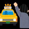 タクシー乗車のベトナム語