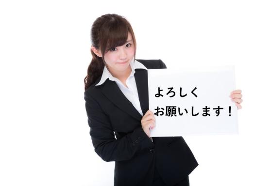 し よろしく ます お願い よろしくお願いいたしますの意味と漢字は?お願いしますの敬語の使い方も